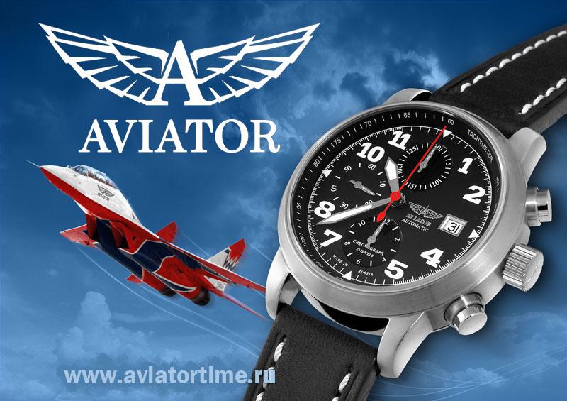 Часы авиатор 3133/3035874 gt2 в Москве