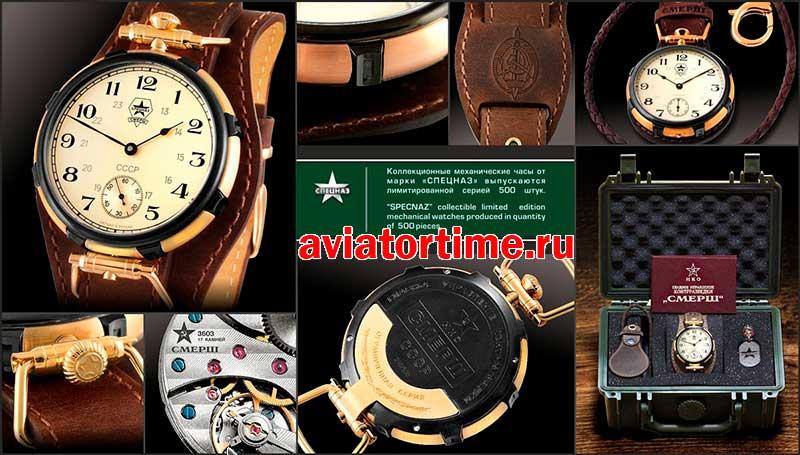 Часы наручные спецназ смерш советские золотые наручные часы