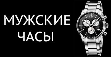 Часов klein скупка calvin купить москве в zenitн швейцарские оригинал продать часы